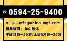 0594-25-9400 営業時間:年中無休 平日 12:00~26:00 / 土日祝 9:00~26:00