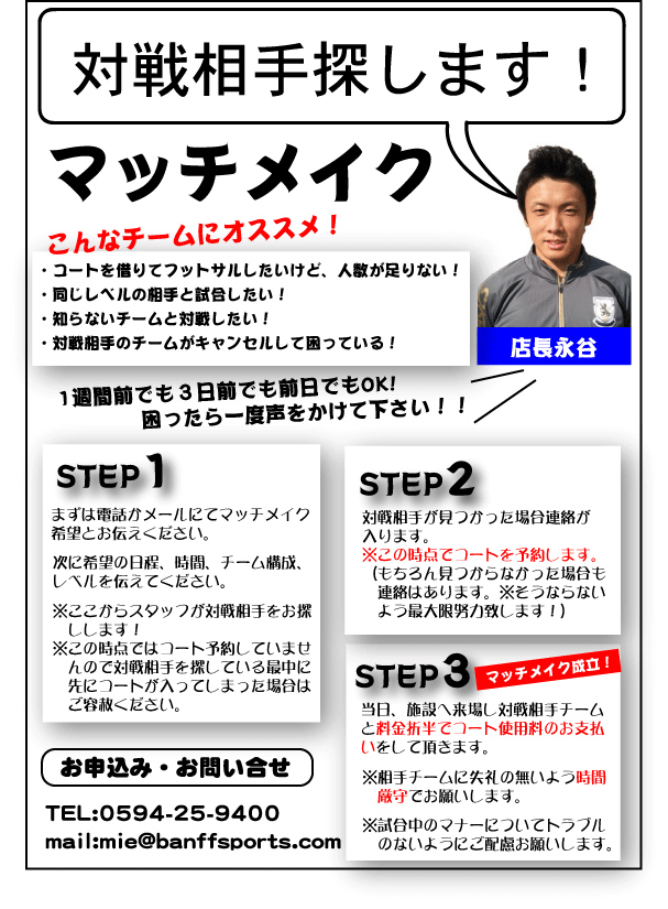 match_make