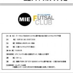 ☆PUMA CUP 予選を三重フットサルクラブでおこないます!☆