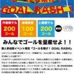 ☆GOAL RASH経過報告☆