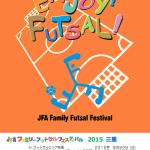 JAF ファミリーフットサルフェスティバル