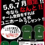 新規チーム登録でユニフォームプレゼント!!
