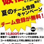 6・7・8月限定夏のチーム登録無料キャンペーン