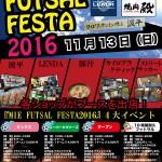 ビッグイベント!!11/13(日)『MIE FUTSAL FESTA2016』募集開始!!!