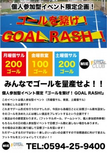 GOAL_RASH-三重