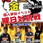 ☆11/17(木)個人参加イベント曜日対抗戦大会結果☆