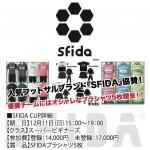 『SFIDA CUP』やります!!!