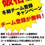【必見!】チーム登録無料キャンペーン開始!!!!