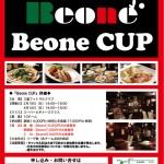新協賛大会決定!『Beone CUP』開催します♪