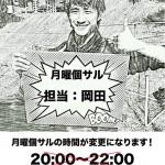 【時間変更のお知らせ】月曜個人参加フットサル