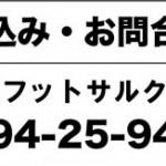男子しゅうごーう!!