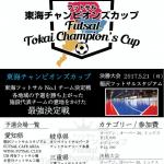 4/9(日)東海チャンピオンズカップ『オープンクラス』&『OVER30クラス』予選