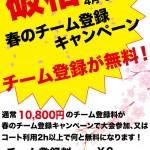 【お得情報】『春のチーム登録キャンペーン』を始めます!