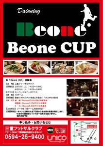 BEONE_CUP
