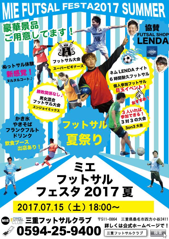 MFF2107夏祭