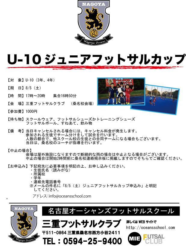 U-10ジュニアフットサルカップ