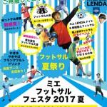 7/15(土)ブース出店あります!MIE FUTSAL FESTA 2017 SUMMER