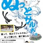 8/20(日)ぬっとサル大会開催のお知らせ