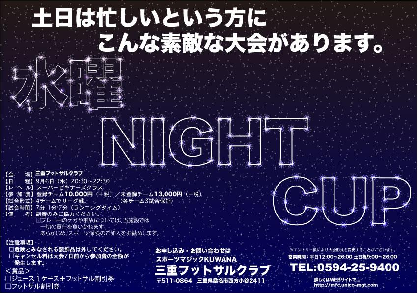 9-6水曜Night