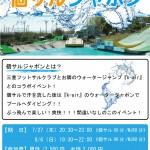 新個人参加イベント『個サルジャポン』開催します!!!!