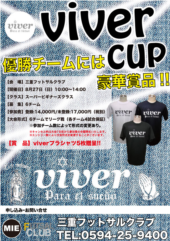 viver-cup