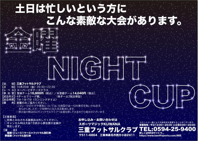 10-20金曜Night