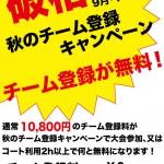 【お知らせ】秋のチーム登録キャンペーン始まる!!!
