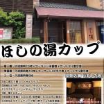 9/17(日)『ほしの湯カップ』開催します!