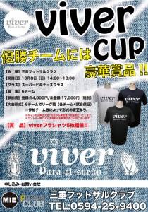 viver-cup-1