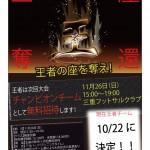 11月中の大会情報