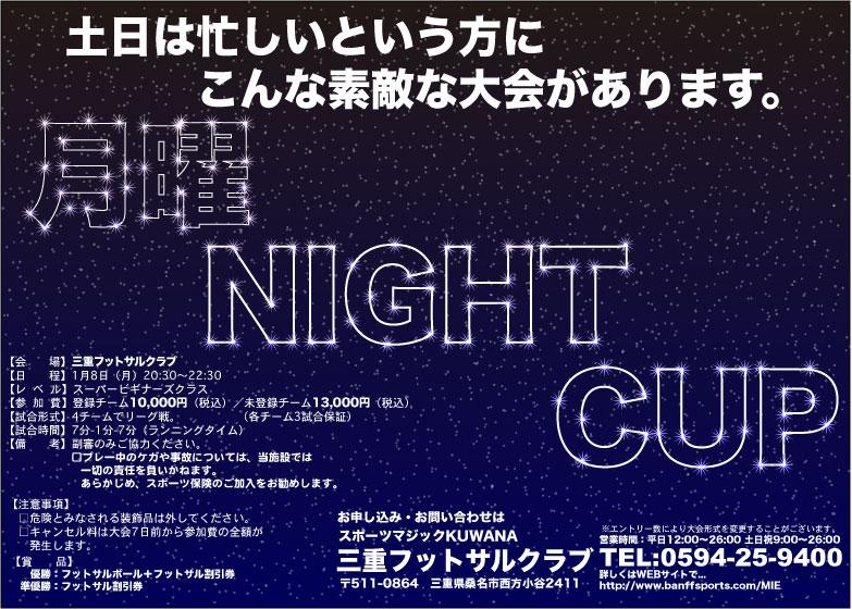 月曜NIGHT-CUP