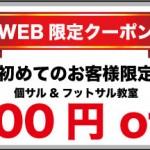 【期間限定】WEBクーポン