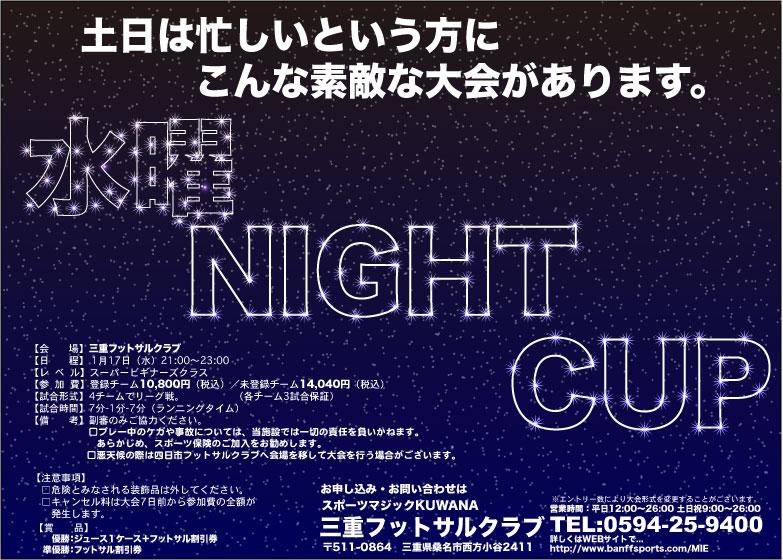 水曜night_cup