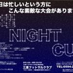 来週12/7(木)は木曜Night CUPを開催します♪