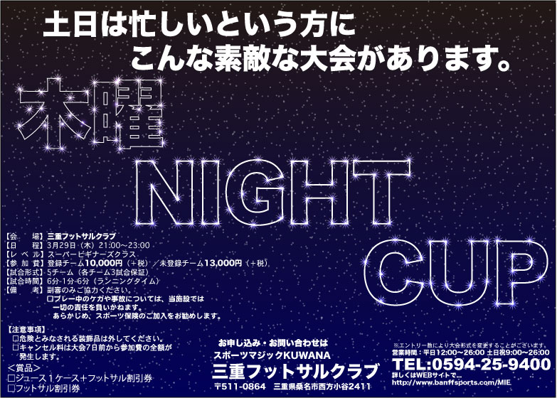 木曜NIGHT-CUP--3-29