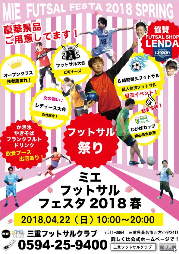 MFF2018春祭