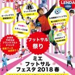 いよいよあと10日!!!4/22(日)MIE FUTSAL FESTA2018