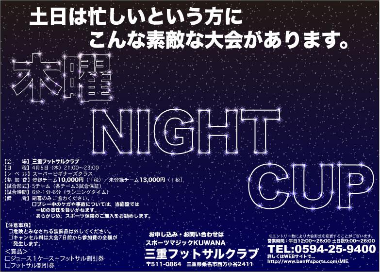 木曜NIGHT-CUP-