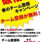 【お知らせ】今だけ!!破格!! 春のチーム登録キャンペーン!!
