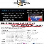 今年も始まります!! 東海チャンピオンズカップ!