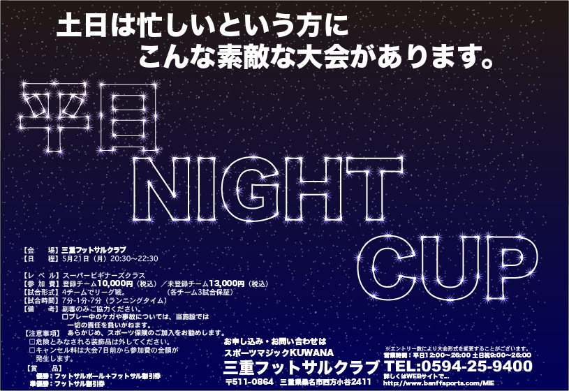 getuyou_night_cup