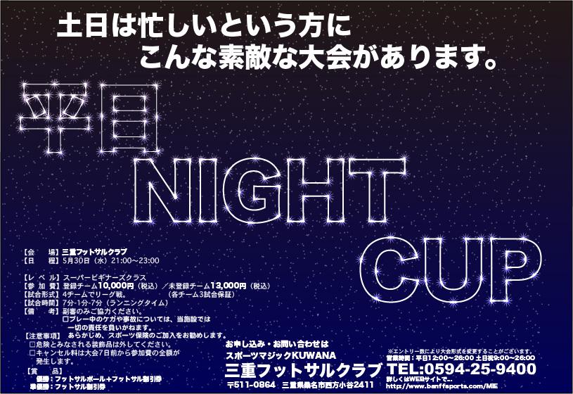 suiyo_night_cup