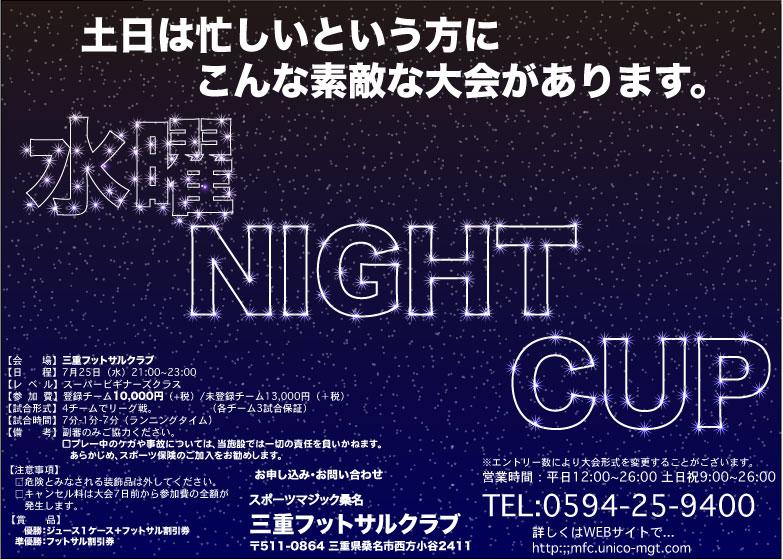 水曜-NIGHT-CUP