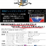 東海チャンピオンズカップ開催します!!!