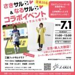 7/1(日)本田紗希&土井成美 個人参加フットサル/個サル開催!