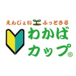 ☆7/22(日)わかばカップ(仮免)大会結果☆
