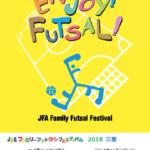ファミリーのお楽しみ大会!!JFAファミリーフットサルフェスティバルの日程は!!