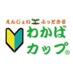 4/14 (日) わかばカップ (本免)