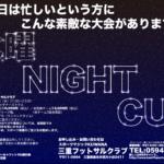 NightCUPのご紹介!
