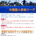 6/6(木) 初開催!木曜個人参加リーグ